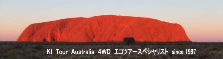 オーストラリアエコツアー・グルメ・釣り・観光